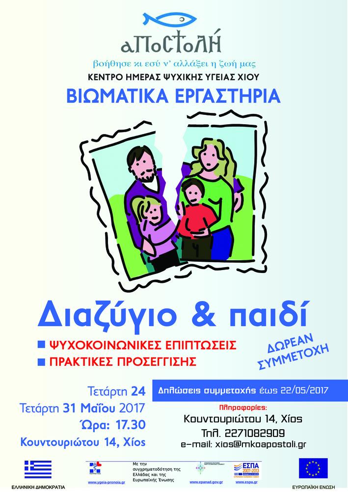 diazigio(4)