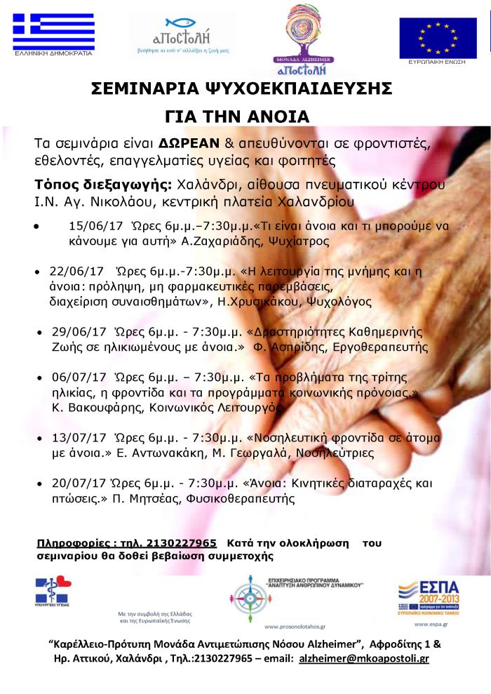 Afisa_June 17 Seminario Psychoekpaidefsis