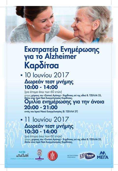 Alzheimer_Karditsa